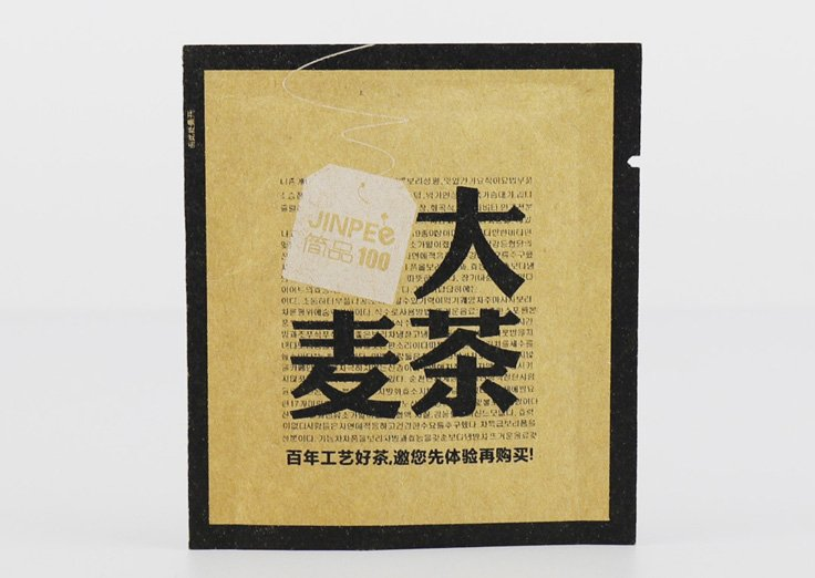 -Brown karft 3 side seal pouch for tea